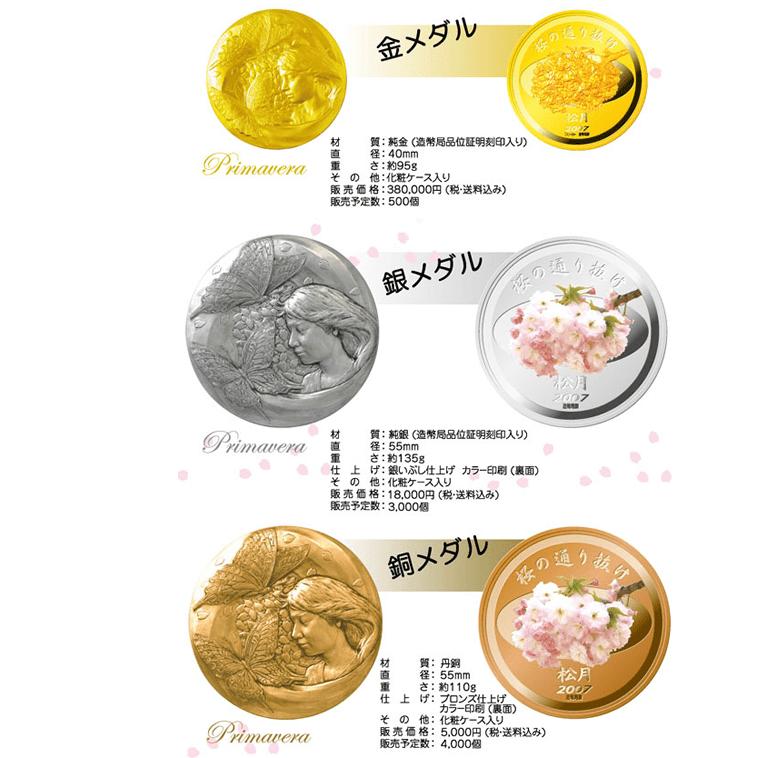 平成19年桜の通り抜け記念メダル「松月」