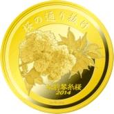 平成26年桜の通り抜け記念メダル「松前琴糸桜」