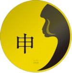干支メダル(申)