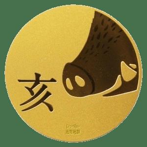 干支メダル(亥)