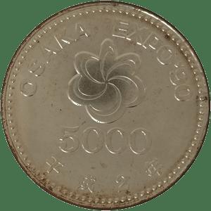 国際花と緑の博覧会記念5,000円銀貨
