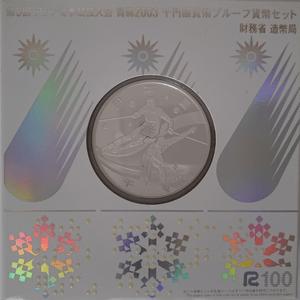 第5回アジア冬季競技大会記念1,000円銀貨
