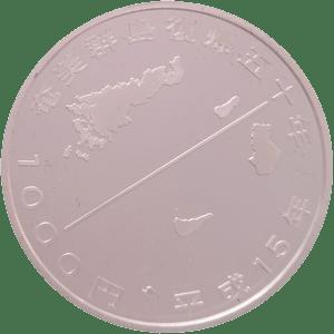 奄美群島復帰50周年記念1,000円銀貨