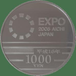 2005年日本国際博覧会記念1,000円銀貨