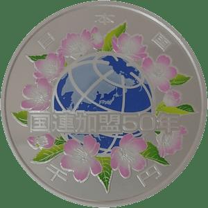 国際連合加盟50周年記念1,000円銀貨