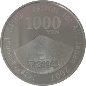 2007年ユニバーサル技能五輪国際大会記念1,000円銀貨