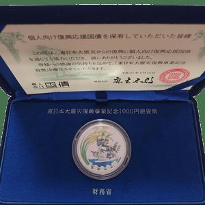 東日本大震災復興事業記念千円銀貨幣プルーフ貨幣セット(1次)(国債保有者)