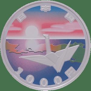 東日本大震災復興事業記念千円銀貨幣プルーフ貨幣セット(2次)
