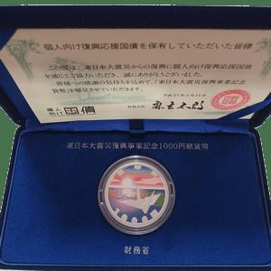 東日本大震災復興事業記念千円銀貨幣プルーフ貨幣セット(2次)(国債保有者)