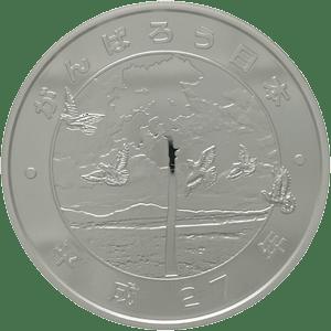 東日本大震災復興事業記念千円銀貨幣プルーフ貨幣セット(3次)