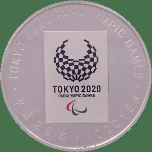 東京2020パラリンピック競技大会記念 千円銀貨幣プルーフ貨幣セット
