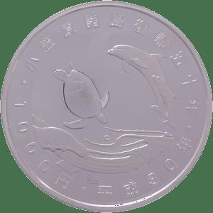 小笠原諸島復帰50周年記念千円銀貨幣プルーフ貨幣セット
