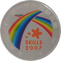 記念銀貨幣アイコン