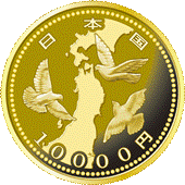 東日本大震災復興事業記念10,000円金貨幣プルーフ貨幣セット(1次)(国債保有者)