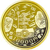 東日本大震災復興事業記念10,000円金貨幣プルーフ貨幣セット(2次)