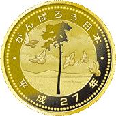 東日本大震災復興事業記念10,000円金貨幣プルーフ貨幣セット(2次)(国債保有者)