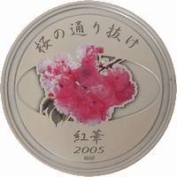 桜の通り抜け記念メダルアイコン